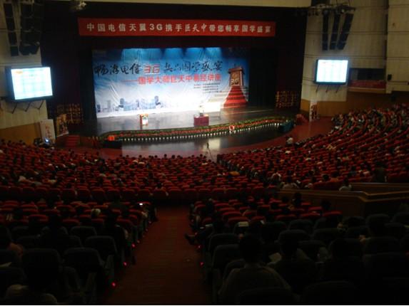 巨天中先生河北省艺术中心演讲