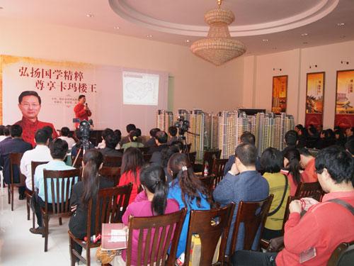 巨天中老师卡玛国际讲座