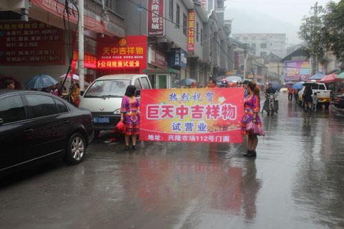 巨天中吉祥物湖南凤凰古城分公司对外试营业