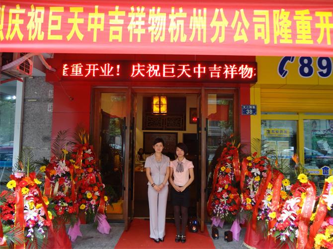 祝贺巨天中吉祥物杭州分公司隆重开业