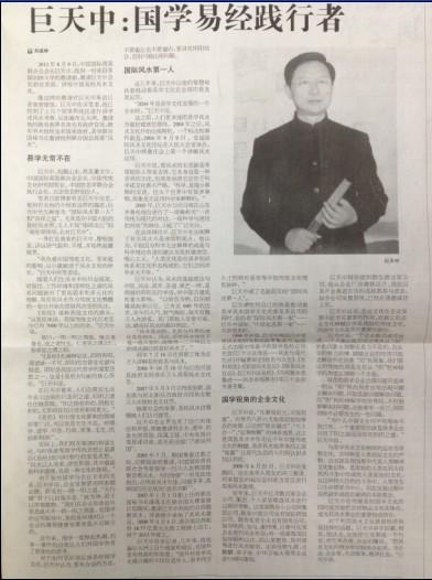 中国企业报详细介绍巨天中大师
